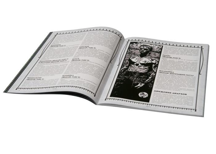 Настольная ролевая игра Вампиры: Маскарад. Малая книга знаний (Vampire: The Masquerade. Conpanion)