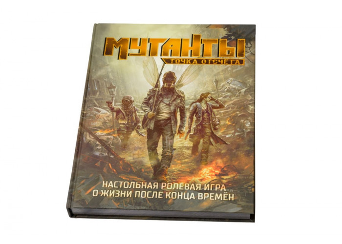 Мутанты. Точка отсчёта. Коллекционное издание (Mutant. Year Zero: Collector's Edition)