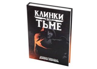 Настольная ролевая игра Клинки во тьме (Blades in the Dark)