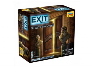 EXIT: Квест. Загадочный музей (EXIT: The Game - The Mysterious Museum)