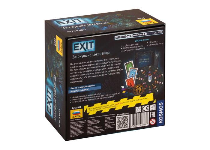 EXIT: Квест. Затонувшие сокровища (EXIT: The Game - The Sunken Treasure)