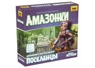 Поселенцы. Амазонки (Imperial Settlers: Amazons)