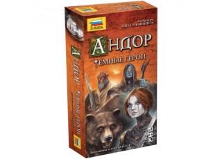 Андор: Темные герои (Legends of Andor: Dark Heroes)