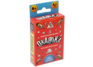Окавока: компактная версия
