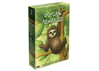 Форсаж ленивцев (Fast Sloths)