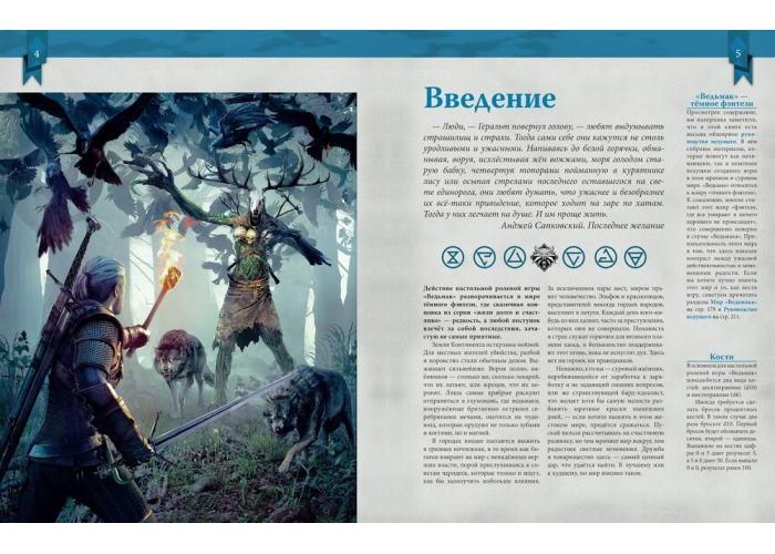 Настольная ролевая игра Ведьмак (The Witcher TRPG)