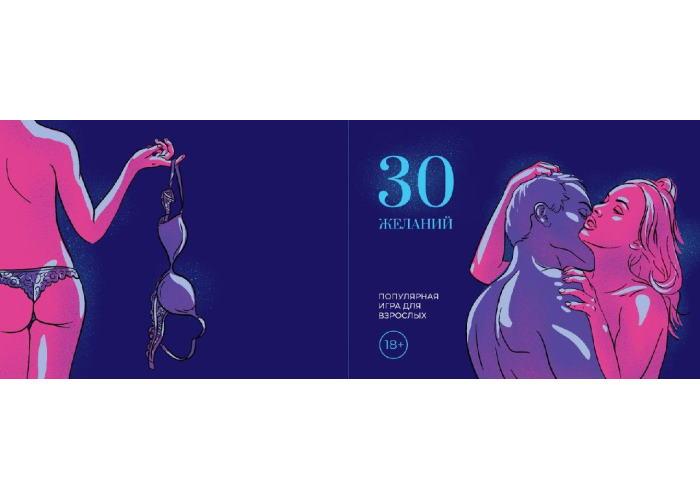 Чековая книжка 30 желаний