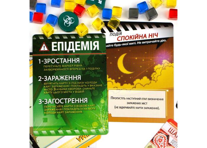 Пандемия (Pandemic) (укр.)