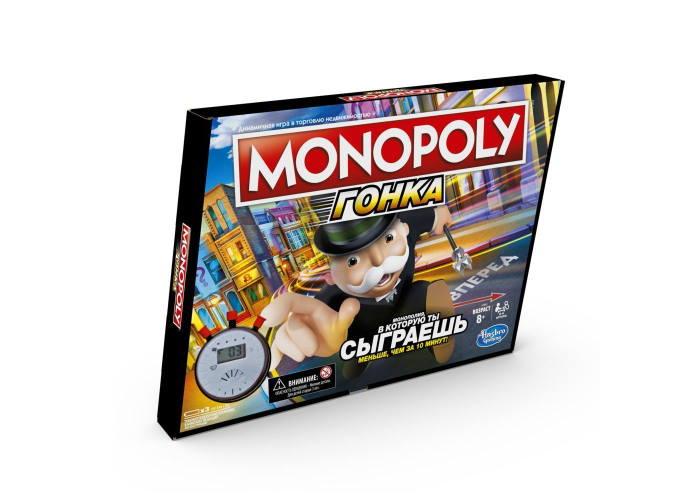 Монополия Гонка (Monopoly Speed)