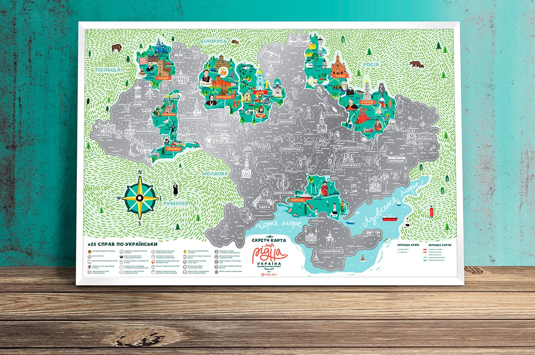 Скретч карта Travel Map™ Рідна Україна