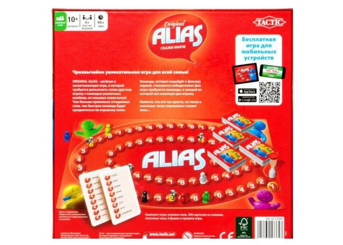 Настольная игра Алиас или Скажи иначе (Alias) и компоненты игры