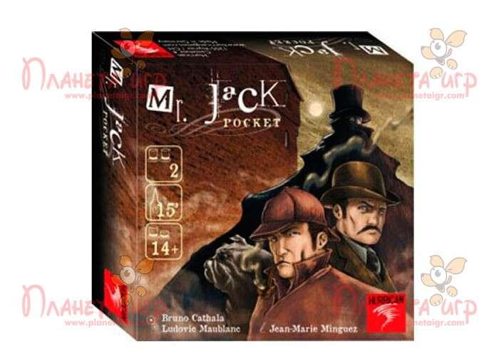 Настольная игра Мистер Джек карманный