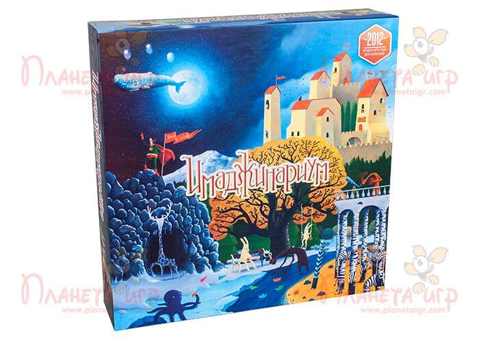 Коробка настольной игры Имаджинариум.