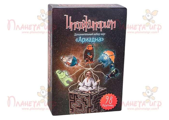 Коробка дополнения к игре Имаджинариум. Ариадна