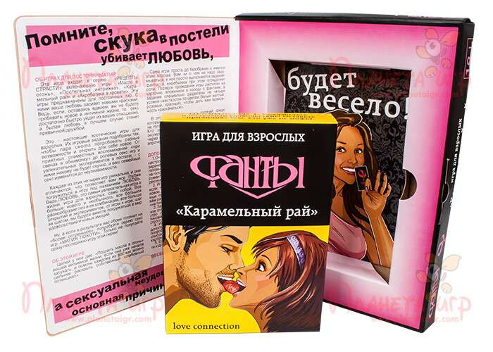 Эротическая игра Фанты. Карамельный рай и компоненты игры