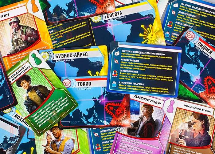 Карточки настольной игры Пандемия