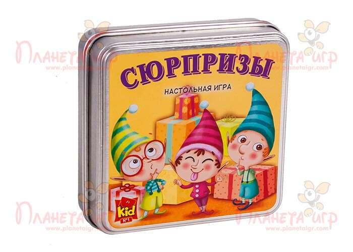 Коробка игры Сюрпризы
