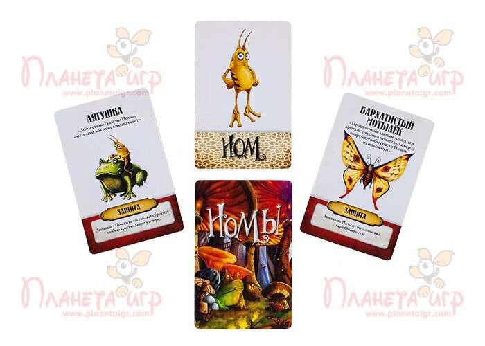 Игра Номы: карточки