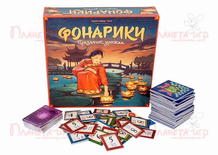 Настольная игра Фонарики. Праздник урожая и компоненты игры