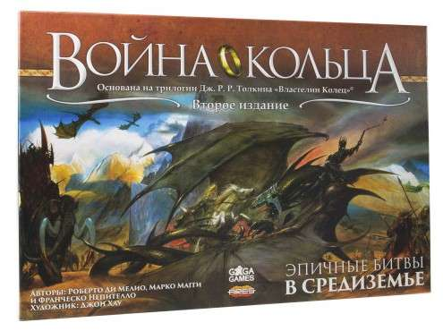 Война Кольца (2-е издание) (War of the Ring (Second Edition)