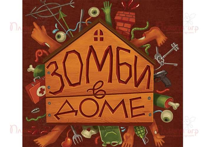 Зомби в доме
