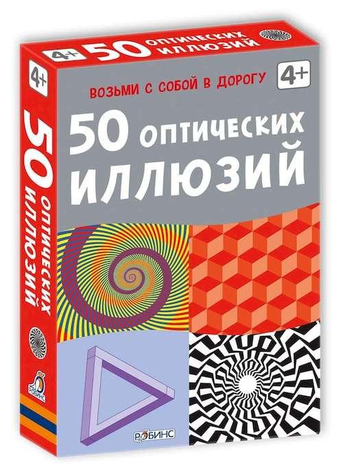 Коробка настольной игры 50 оптических иллюзий