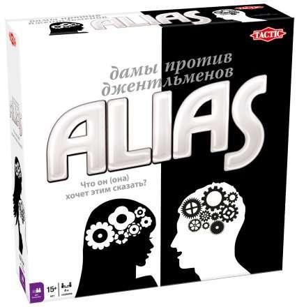 Коробка настольной игры Алиас. Дамы против Джентльменов