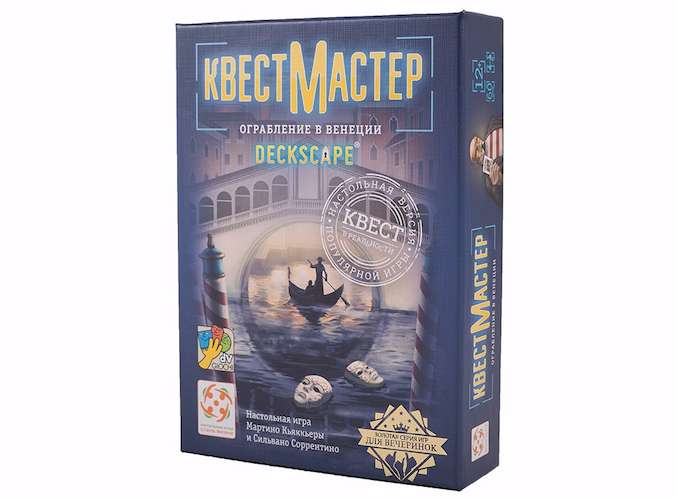 Коробка настольной игры КвестМастер3. Ограбление в Венеции